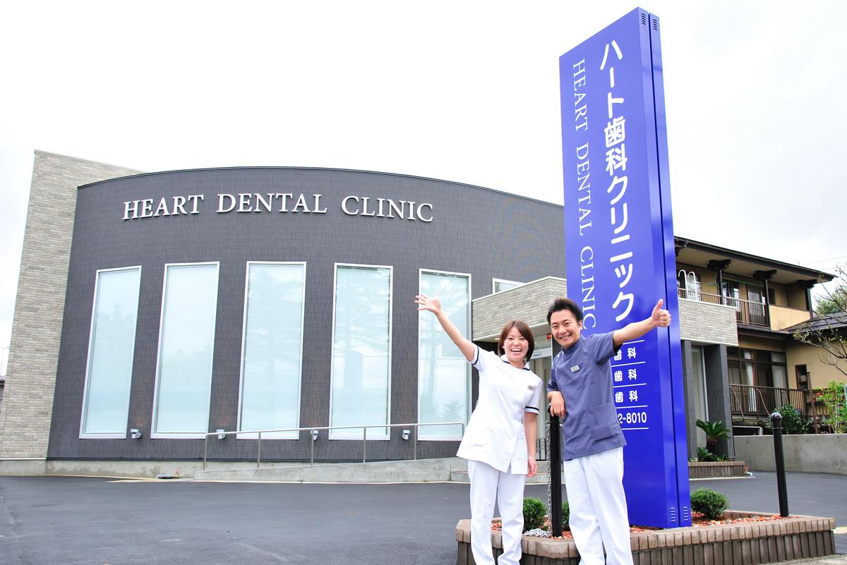 ハート歯科クリニック