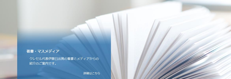 クレセル代表伊藤日出男の著書とメディアからの紹介のご案内です。