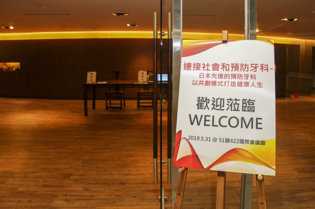 ITRI会議室入口の熊谷先生講演ポスター