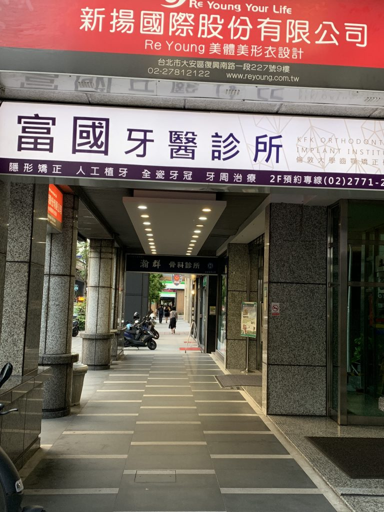 台北の自由診療主体の歯科看板