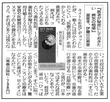 20090417-fuji02