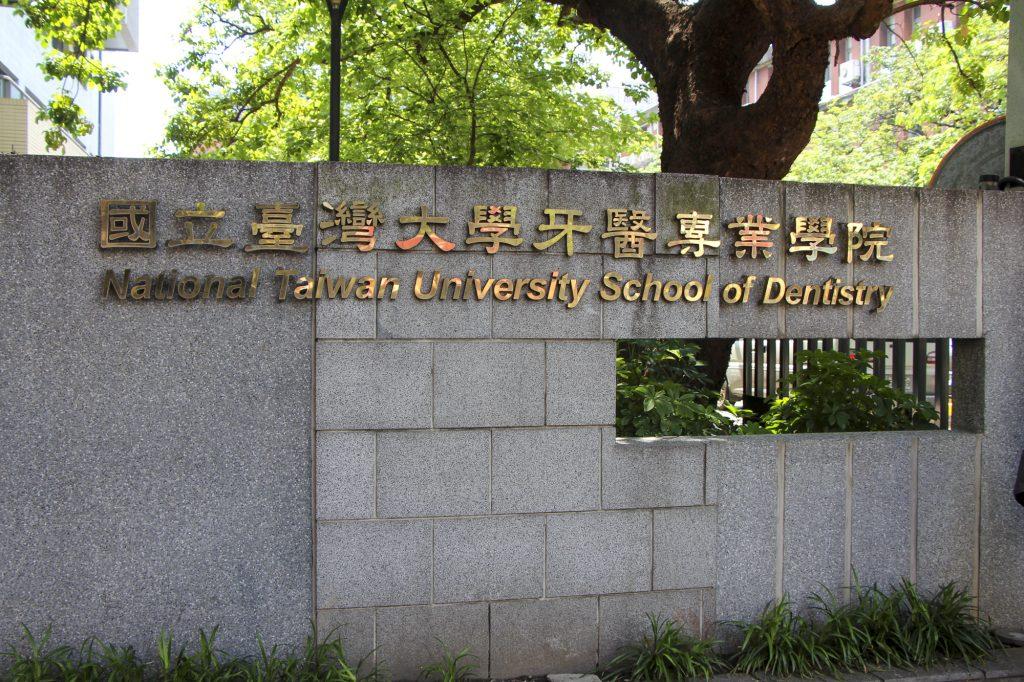 国立台湾大学牙医専業学院校門
