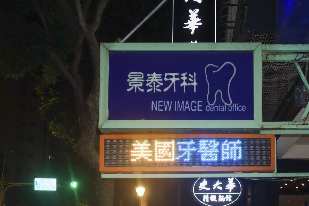 台北の歯科看板