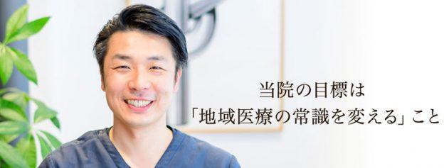 石川健先生-我孫子健康歯科