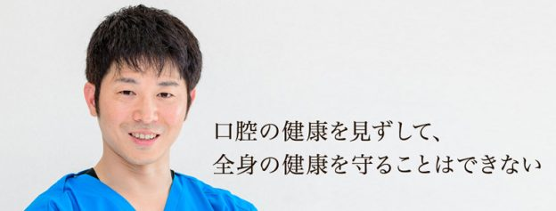 遠藤純聡先生:ホワイト歯科
